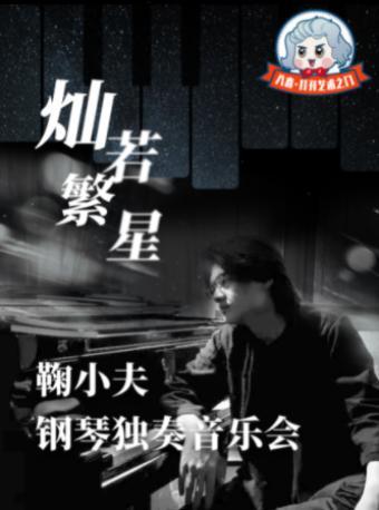 灿若繁星·鞠小夫钢琴独奏音乐会