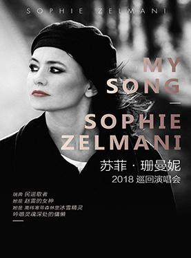苏菲 · 珊曼妮上海演唱会