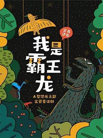 恐龙系列绘本实景舞台剧《我是霸王龙》