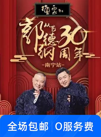 郭德纲三十周年相声系列专场- 南宁站