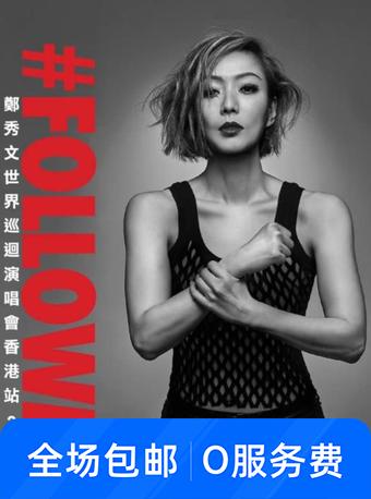 郑秀文香港红磡演唱会