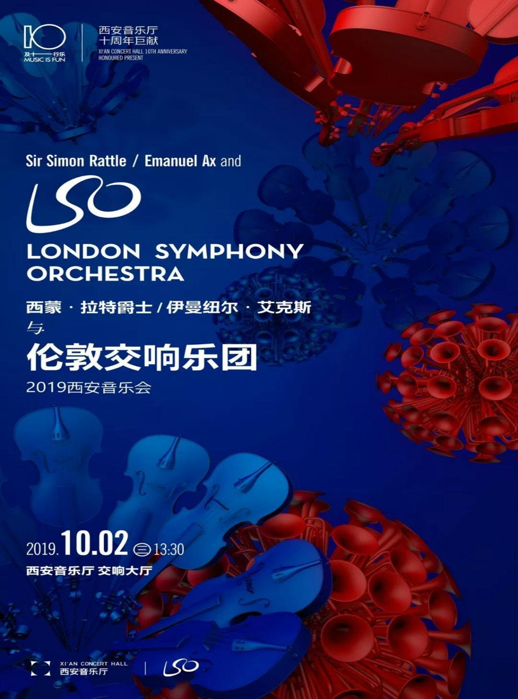 伦敦交响乐团 2019西安音乐会