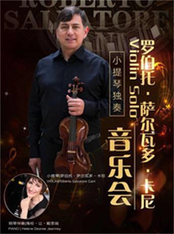 罗伯托·卡尼小提琴独奏音乐会