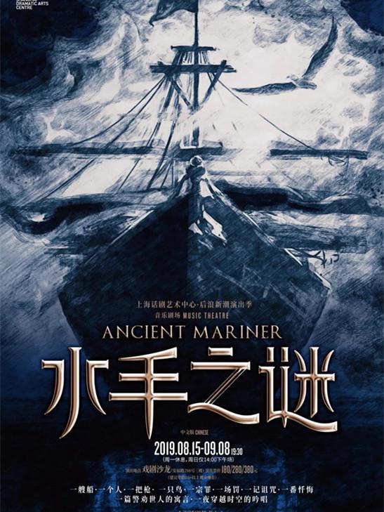 音乐剧场《水手之谜》