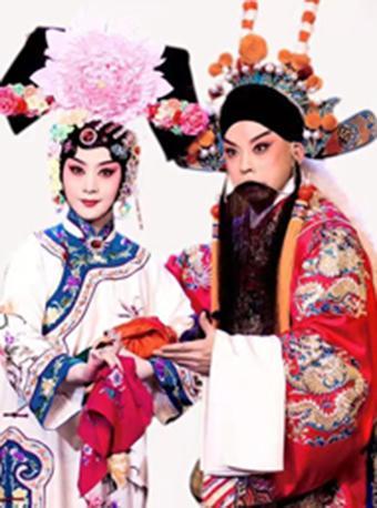国家京剧院一团 经典京剧《四郎探母》