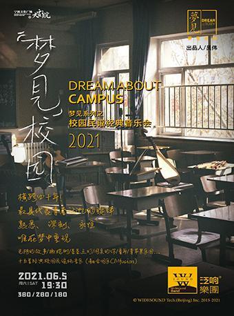 【寧波】《夢見校園·校園民謠經典音樂會》(合作演出)