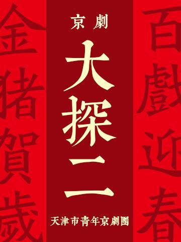 京剧 大·探·二