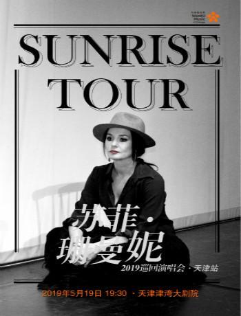 苏菲 · 珊曼妮巡回演唱会天津站