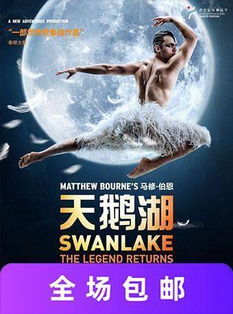 馬修·伯恩舞劇《天鵝湖》