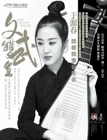 《文武双全》于源春琵琶独奏音乐会