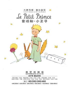 官方版童话剧《小王子》
