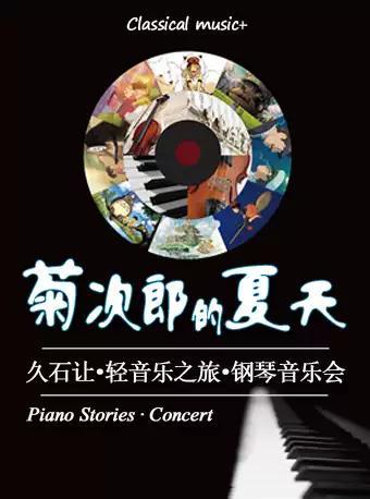 菊次郎的夏天-久石让轻音乐之旅钢琴音乐会