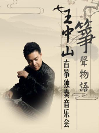 王中山古筝独奏音乐会