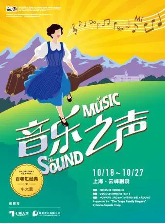 百老汇经典音乐剧《音乐之声》中文纪念版