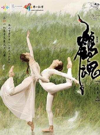 芭蕾舞剧 鹤魂