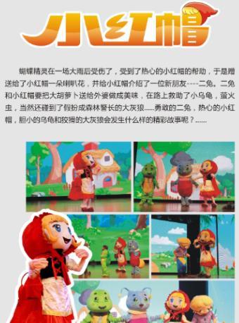 双互动舞台剧《小红帽》