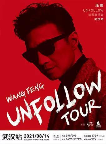 【武汉】「现场达·超低价」2021汪峰UNFOLLOW巡回演唱会武汉站