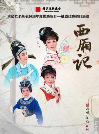 上海 大型经典越剧《西厢记》