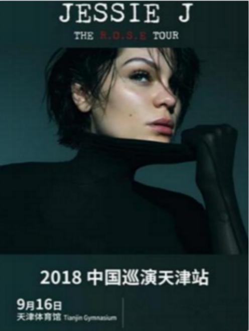 Jessie J 中国巡演