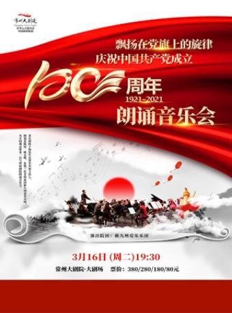 庆祝中国共 产党成立100周年朗诵音乐会