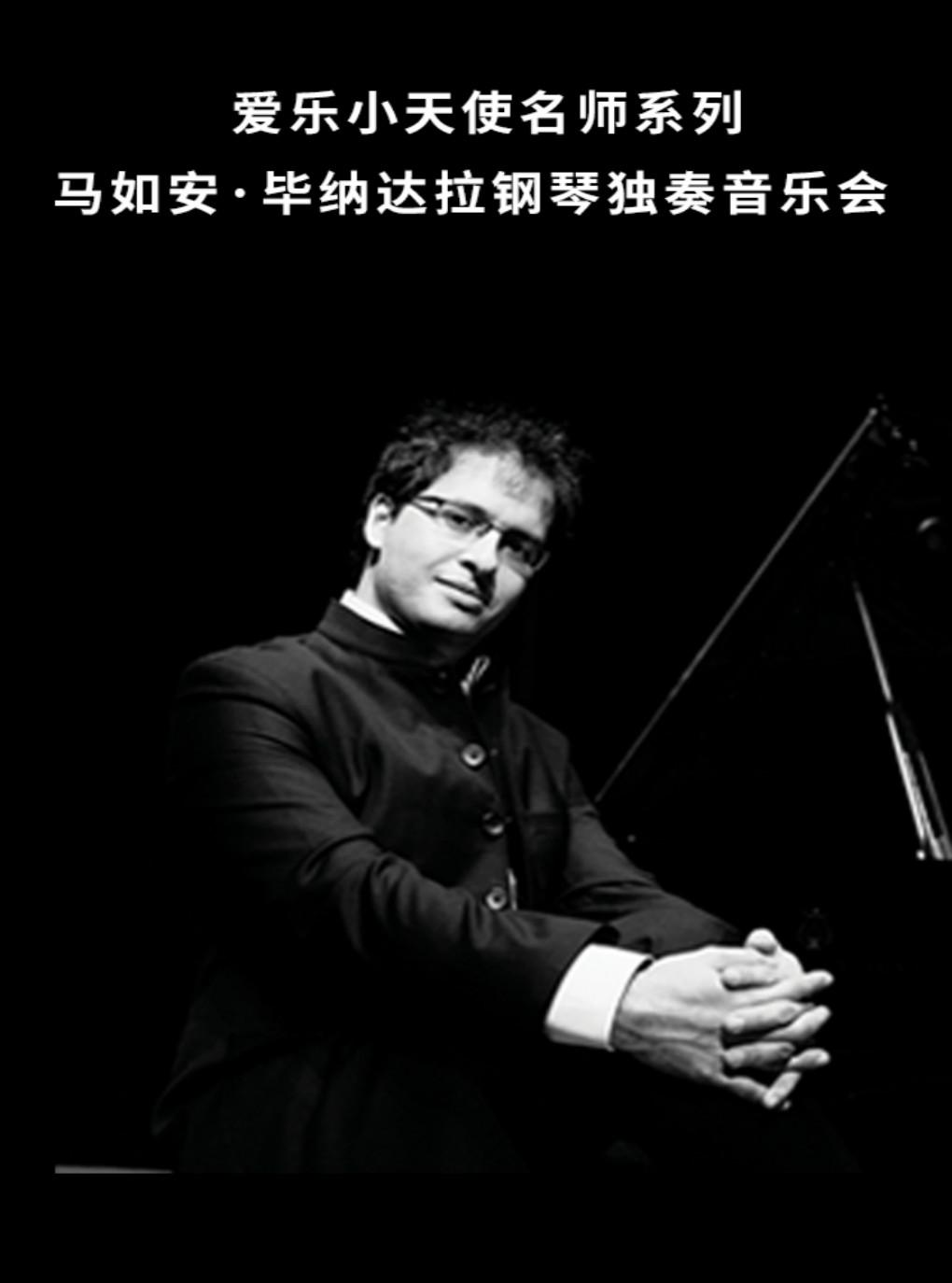 马如安•毕纳达拉钢琴独奏音乐会
