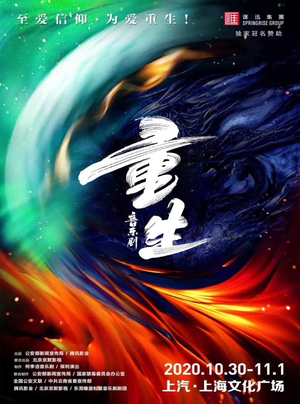 【刘岩/马佳】音乐剧《重生》