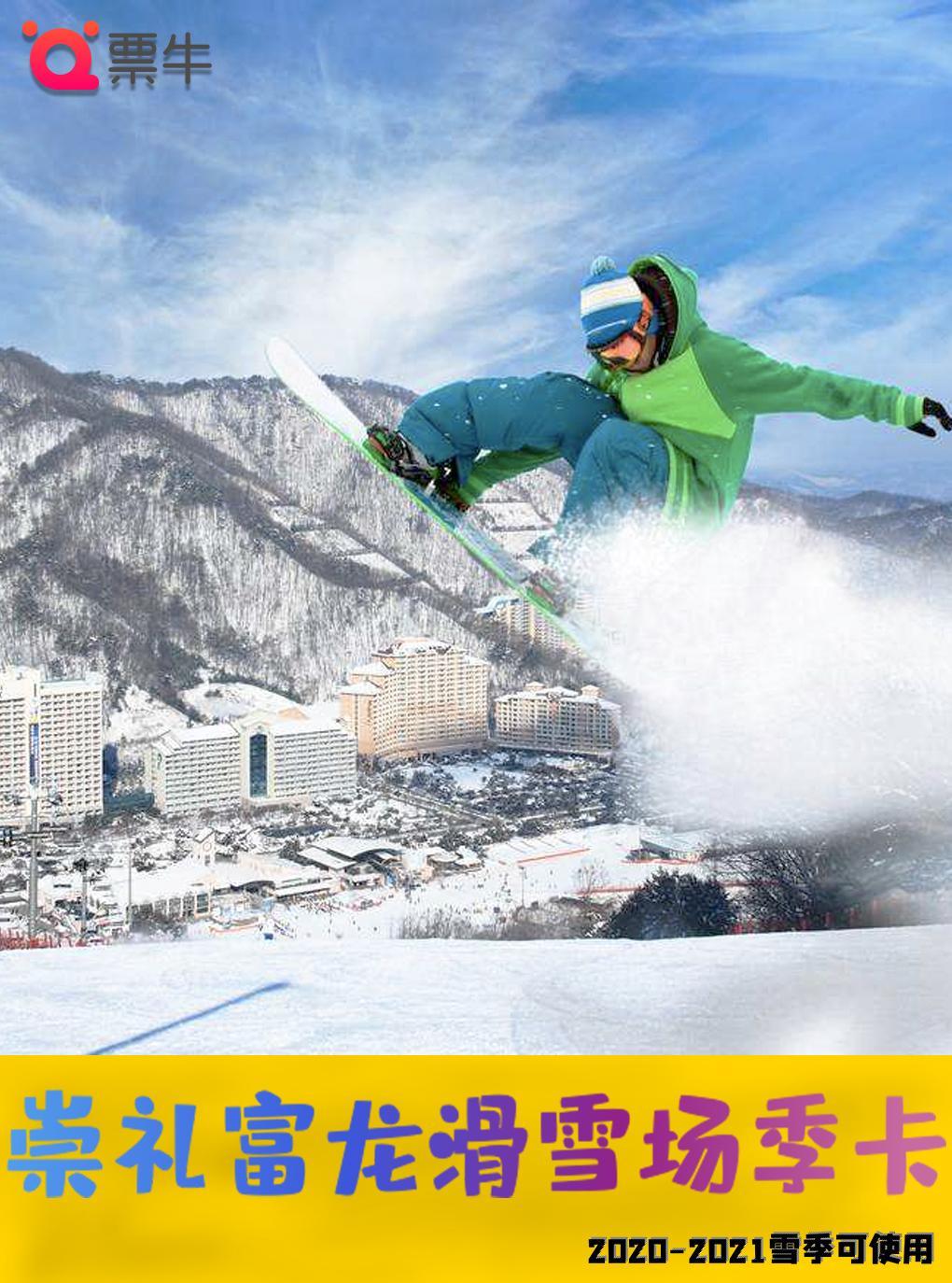 张家口崇礼·富龙滑雪场季卡