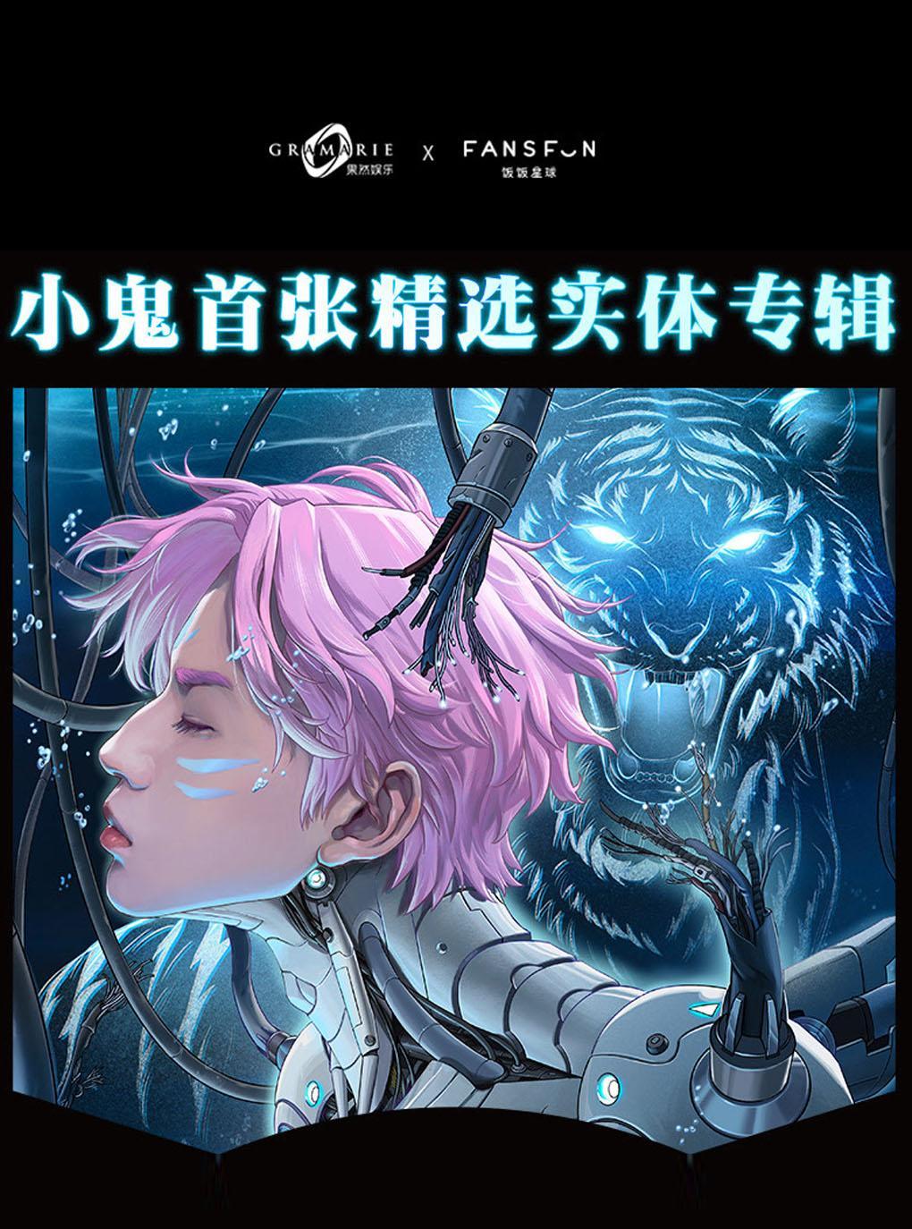 【Lil Ghost 2.0】小鬼专辑