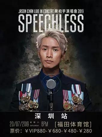 陈柏宇深圳演唱会