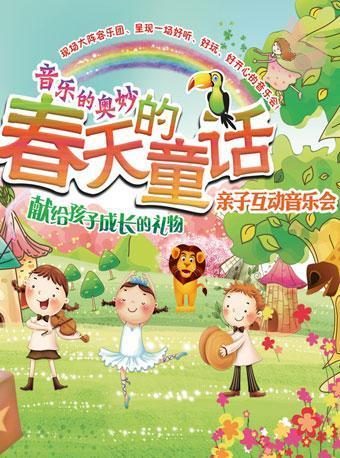 春天的童话亲子互动音乐会