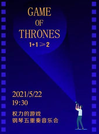 1+1≥2《权力的游戏》钢琴五重奏音乐会