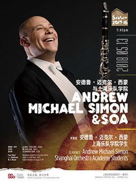 安德鲁·迈克尔·西蒙与上海乐队学院