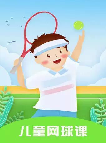 【儿童网球】39元玩转网球,赛事级专业场地,让娃感受网球的快乐