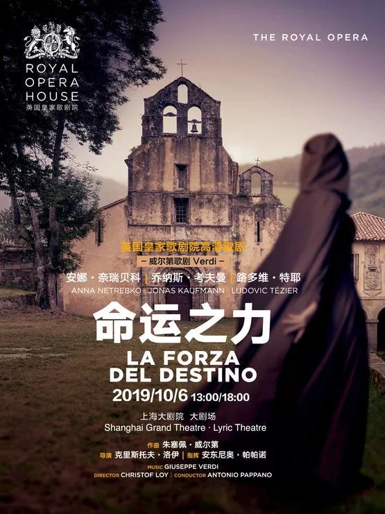 上海英国皇家歌剧院 高清歌剧《命运之力》