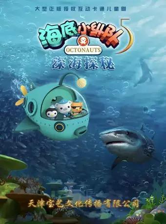 《海底小纵队5·深海探秘》