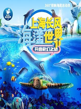 【旅游节半价】上海长风海洋世界