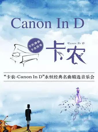 卡农Canon In D音乐会 西安