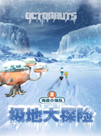 海底小纵队4:极地大探险
