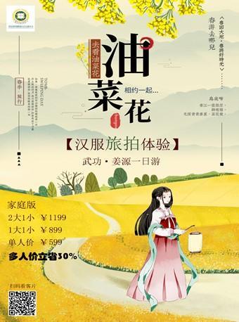 武功油菜花、姜嫄水乡一日游