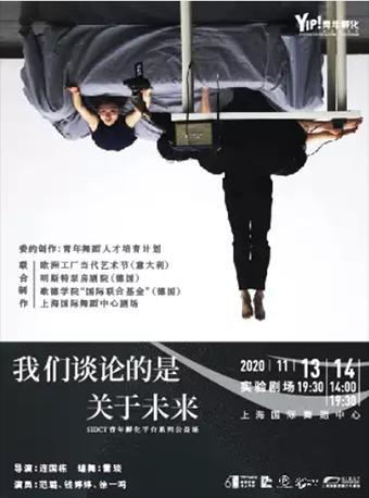 舞蹈剧场《我们谈论的是关于未来》