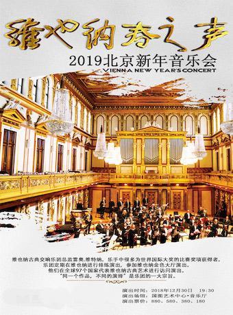 维也纳春之声---2019北京新年音乐会
