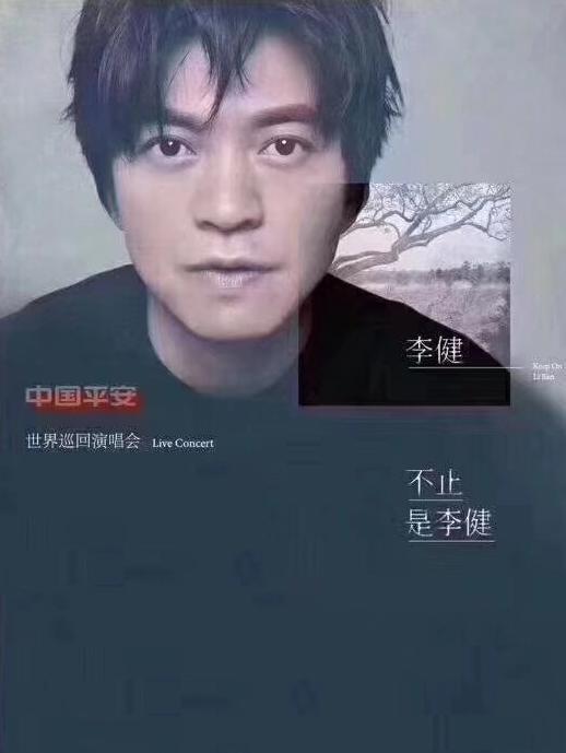 (安可场)李健演唱会上海站