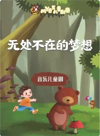 儿童剧《无处不在的梦想》