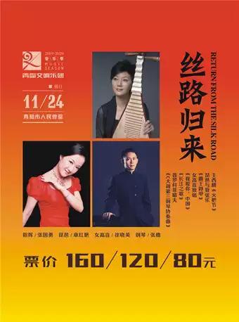 青岛交响乐团音乐季-丝路归来