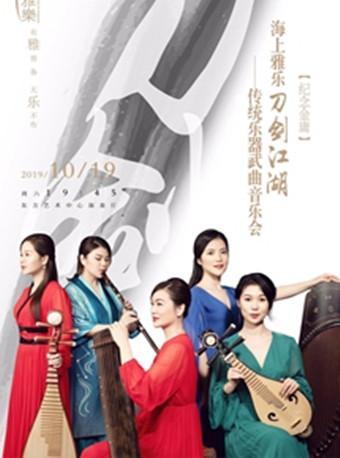 刀剑江湖—传统乐器武曲音乐会