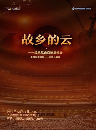 故乡的云--经典歌曲交响音乐会 上海