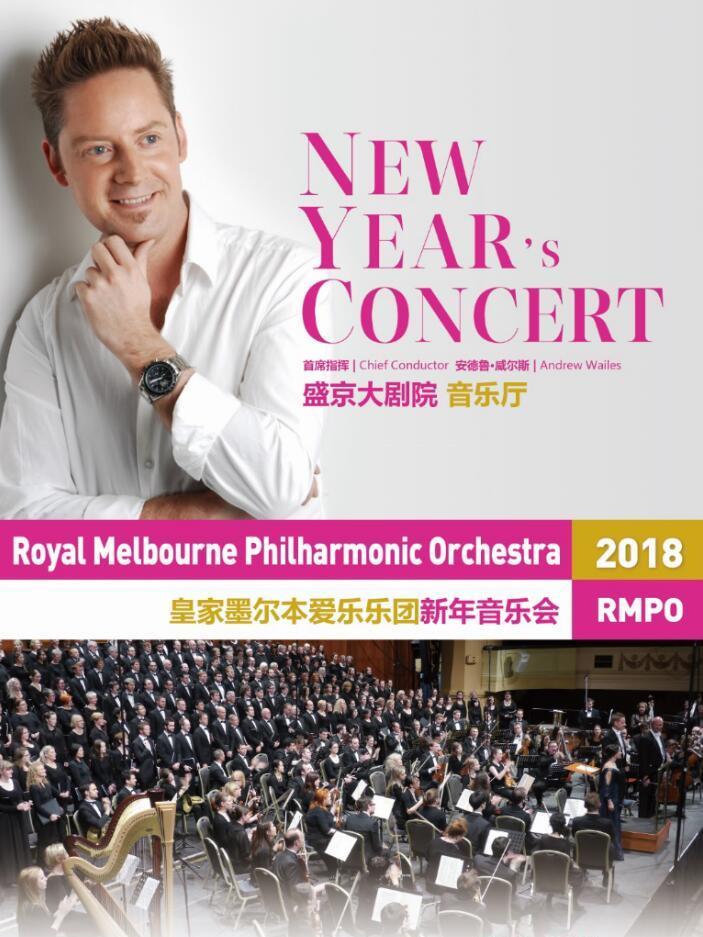 皇家墨尔本爱乐乐团新年音乐会