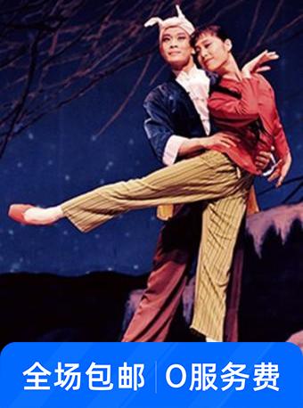上海芭蕾舞团舞剧《白毛女》