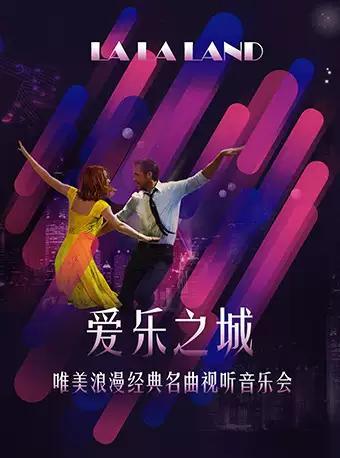 爱乐之城 唯美浪漫经典名曲视听音乐会