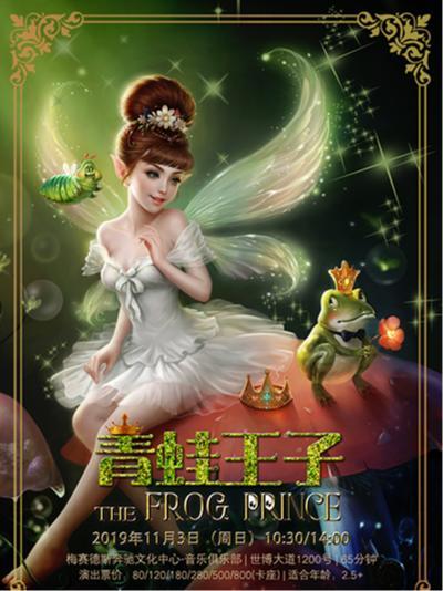 幽默励志童话剧《青蛙王子 》